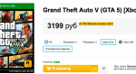 [Обновляется] Выросли цены на GTA V и другие игры для консолей . - Изображение 8