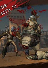 I, Gladiator – фото обложки игры