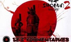 Total War: Shogun 2. Без комментариев