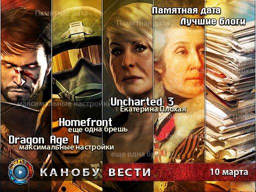 Канобу-вести (10.03.2011)