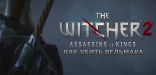 The Witcher 2: Assassins of Kings. Видео #13