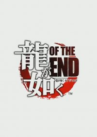 Обложка Ryū ga Gotoku of the End