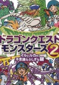 Обложка Dragon Quest Monsters 2: Iru to Ruka no Fushigi na Fushigi na Kagi