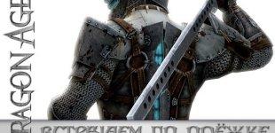 Dragon Age 2. Видео #7