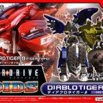Скриншот Cyber Drive Zoids – Изображение 1