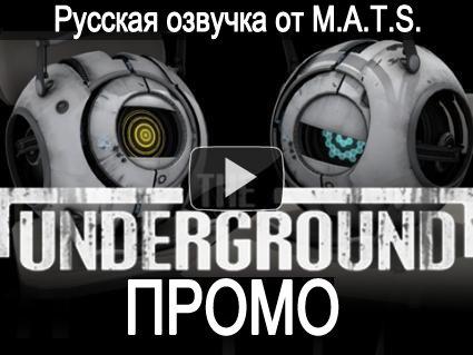 The Underground — Promo [RUS DUB]