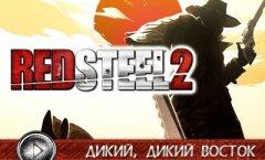 Red Steel 2. Видеорецензия