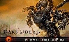 DarkSiders: Wrath of War. Видеосоветы и подсказки