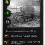 Скриншот World of Tanks: Generals – Изображение 19
