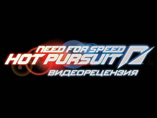 Need For Speed Hot Pursuit 2010. Видеорецензия