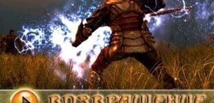 Dragon Age: Origins. Видео #3