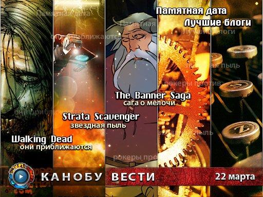 Канобу-вести (22.03.12)