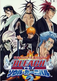 Обложка Bleach Soul Carnival 2