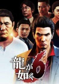 Обложка Yakuza 6