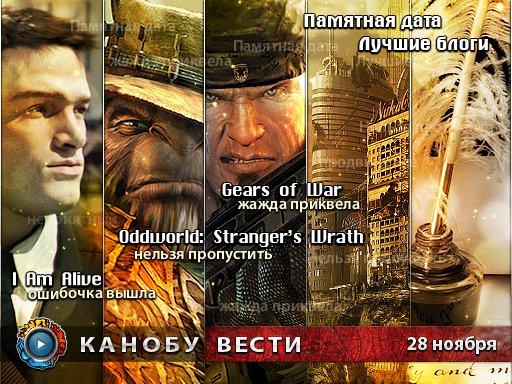 Канобу-вести (28.11.2011)