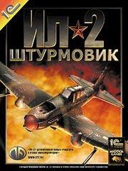 Обложка IL-2 Sturmovik