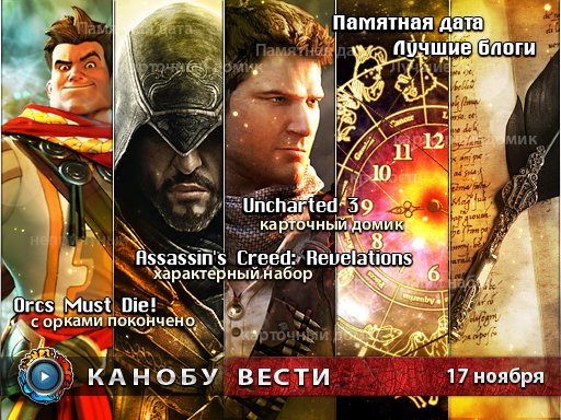Канобу-вести (17.11.2011)