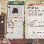 Скриншот Atelier Rorona: The Origin Story of the Alchemist of Arland – Изображение 38