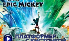 Disney Epic Mickey. Видеорецензия