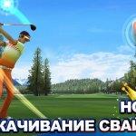Скриншот King of the Course Golf – Изображение 9