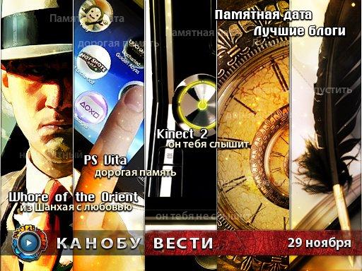 Канобу-вести (29.11.2011)