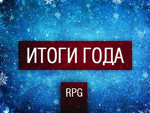 Итоги 2011 Года: Лучшая RPG