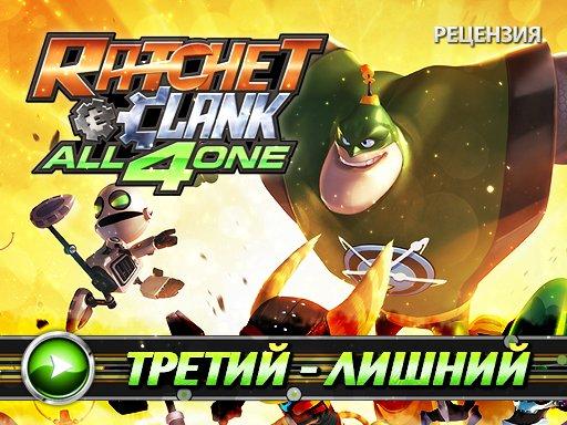 Ratchet & Clank: All 4 One. Видеорецензия