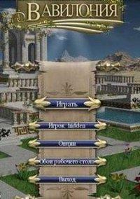 Обложка Вавилония