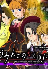 Обложка Umineko no Naku Koro ni Chiru