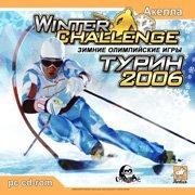 Обложка Winter Challenge 2006
