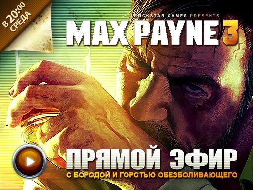 Запись прямого эфира Max Payne 3