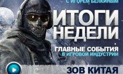 Итоги недели. Выпуск 13 - с Игорем Белкиным