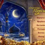 Скриншот Сокровища Персии
