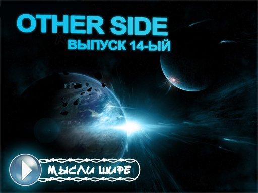 Other Side. Выпуск 14