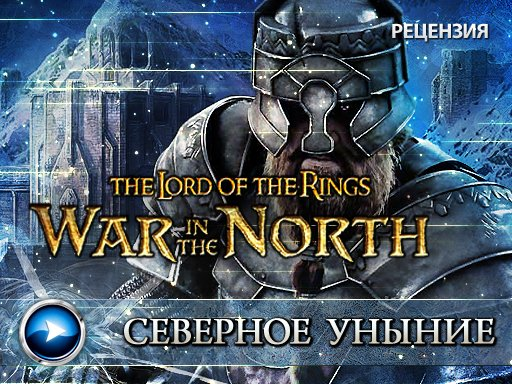 The Lord of The Rings: War in The North. Видеорецензия