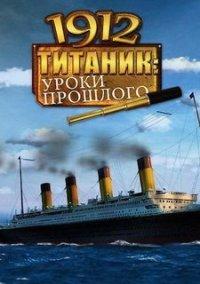 Обложка 1912 Титаник. Уроки прошлого