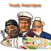Обложка Youda Акватория