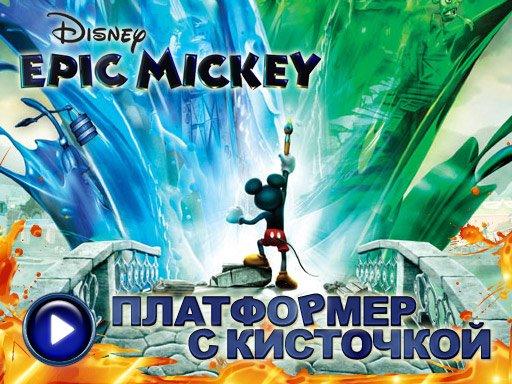 Disney Epic Mickey. Видеорецензия