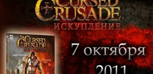 The Cursed Crusade. Видео #9