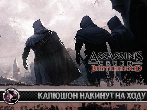Assassin's Creed Brotherhood. Геймплей. Комментарии разработчиков (русские субтитры)