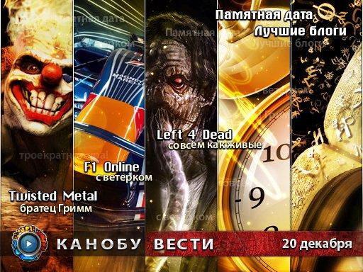 Канобу-вести (20.12.2011)