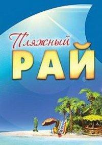 Обложка Пляжный Рай