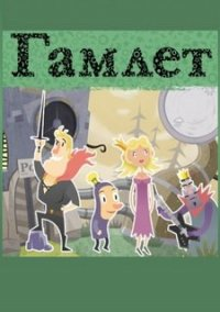 Обложка Гамлет