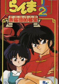 Обложка Ranma ½ Treasure of the Red Cat Gang