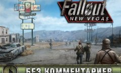 Fallout: New Vegas. Без комментариев