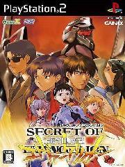 Обложка Secret of Evangelion