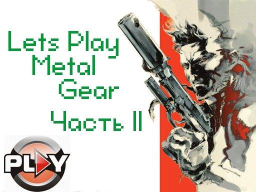 Lets Play Metal Gear. Часть 2