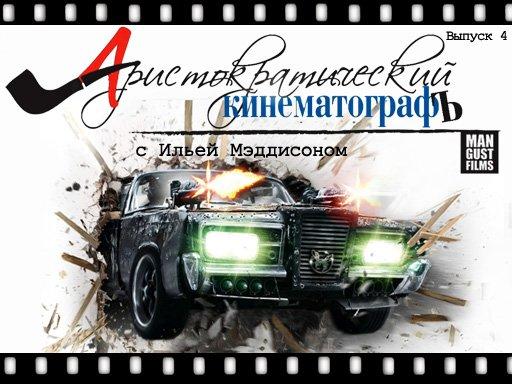 Аристократический кинематограф, 4-й выпуск