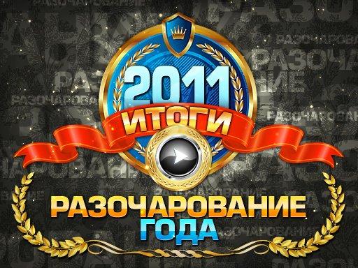 Итоги-2011. Разочарование года.