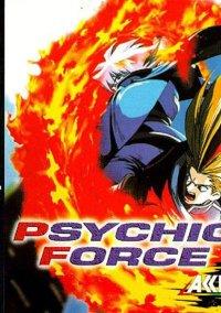 Обложка Psychic Force